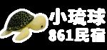 小琉球861民宿資訊網